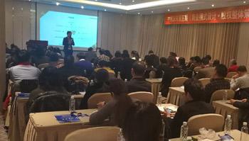 第五期《商业模式设计·股权整体策划》研讨会