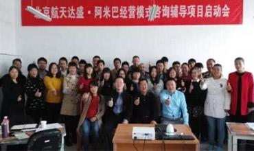 北京航天达盛电子技术有限公司