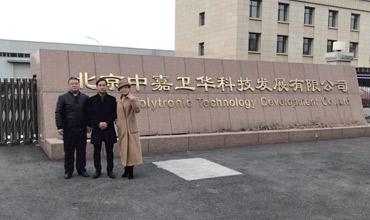 北京中嘉卫华科技