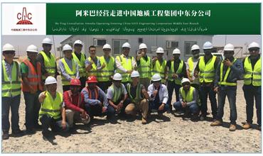 中国地质工程集团中东分公司