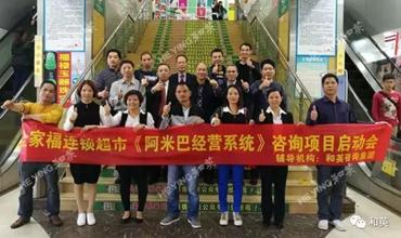 湛江全家福购物广场有限公司