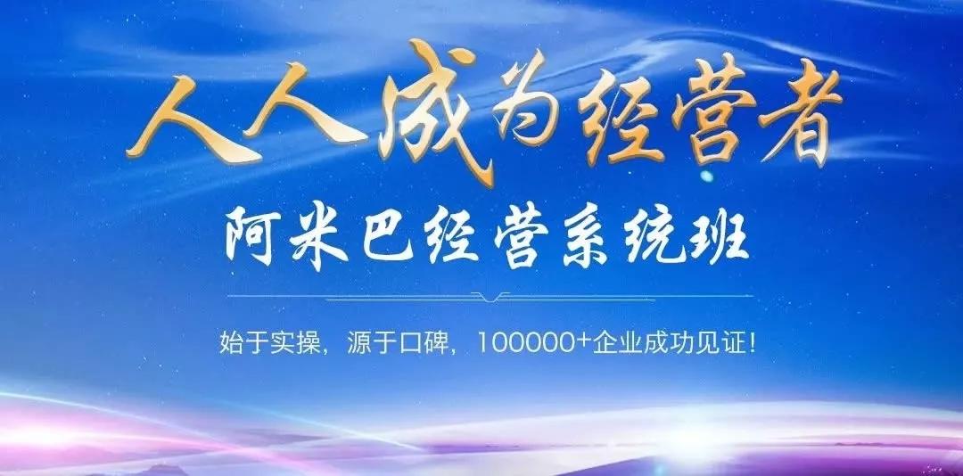 【点击报名】9月19-20日【北京】人人成为经营者-阿米巴经营