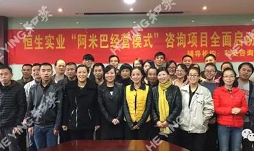 杭州恒生实业有限公司