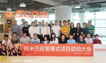 上海商米科技有限公司