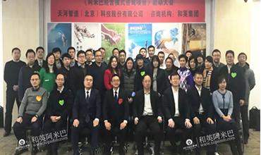 天河智造(北京)科技股份有限公司