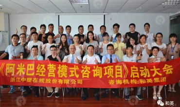 浙江中塑在线股份有限公司