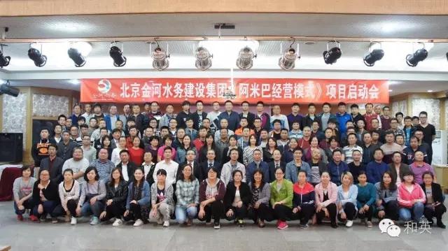 北京金河水务建设集团