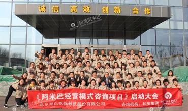 北京潮白环保科技股份有限公司