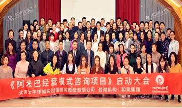 北京太平洋加达出国顾问股份有限公司