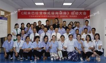 宁波永成双海汽车部件股份有限公司