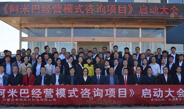内蒙古圣牧高科牧业有限公司