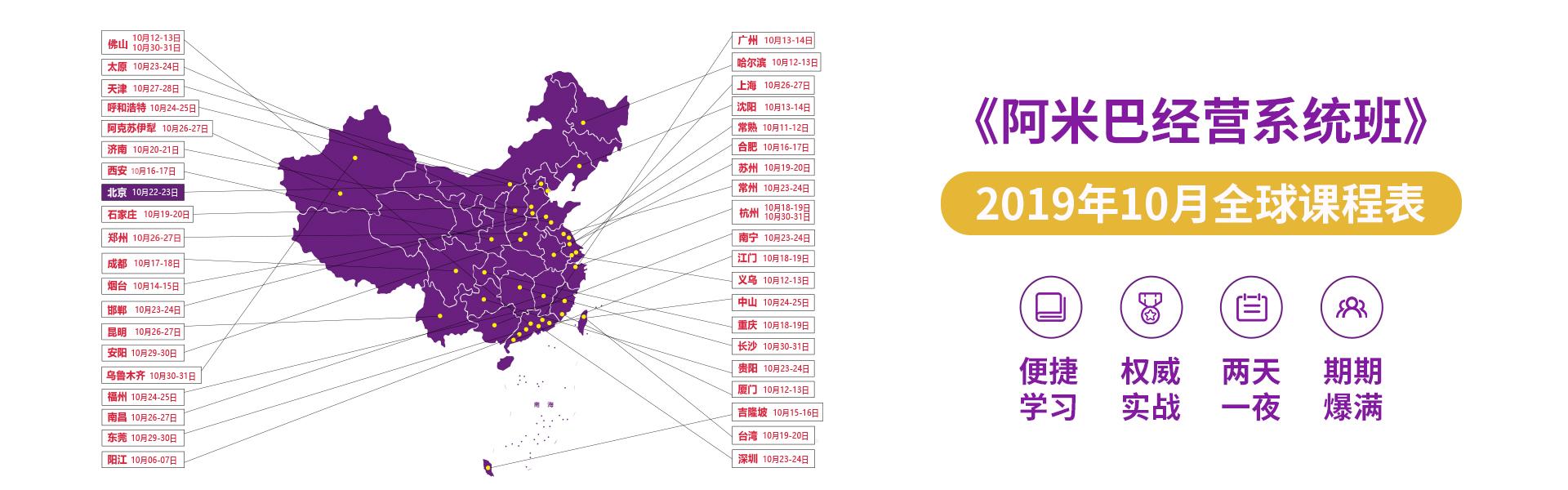 2019年10月中国地图开课表