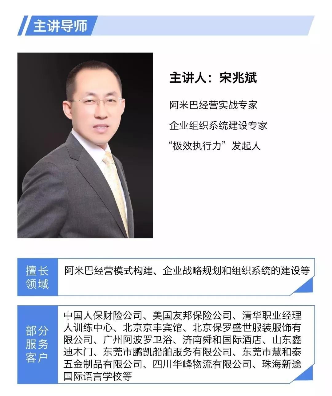 主讲老师宋兆斌,宋兆斌老师是阿米巴经营实战专家、企业组织建设专家、极效执行力发起人,他擅长的领域有阿米巴经营模式构建、企业战略规划和组织系统建设。他服务过的企业有中国人保险公司、美国友邦公司等。