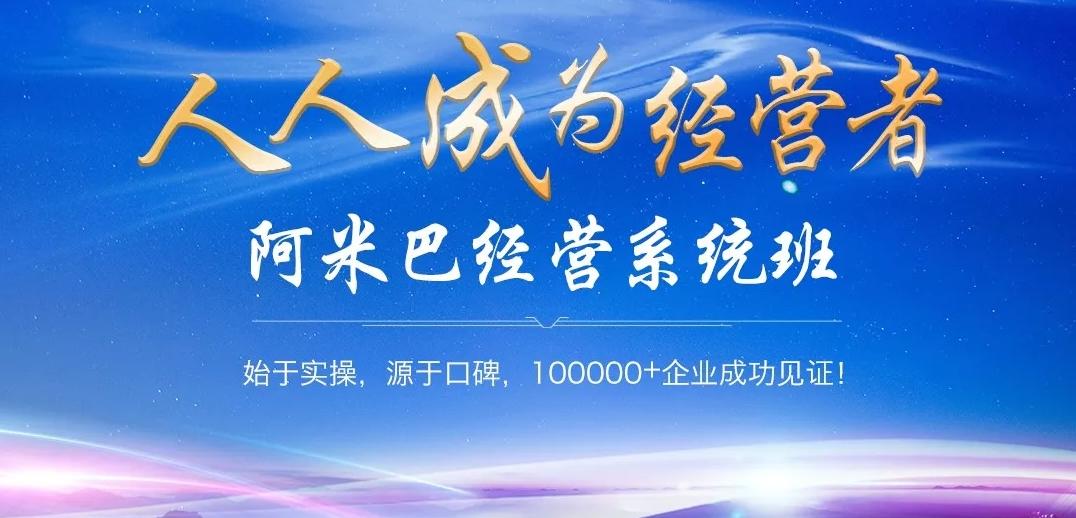 【点击报名】11月14-15日【北京】人人成为经营者-阿米巴经营